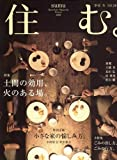 サムネイル:住む、最新号(2009年冬号(第28号))