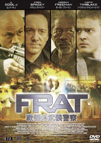 F.R.A.T/戦慄の武装警察 [DVD]