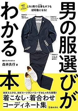 男の服選びがわかる本
