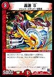 デュエルマスターズ 轟速 S(プロモーションカード)/デッキ一撃完成!! デュエマックス160(DMX20)/ ドラゴン・サーガ/シングルカード