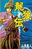 龍狼伝(28) (講談社コミックス 月刊少年マガジン)