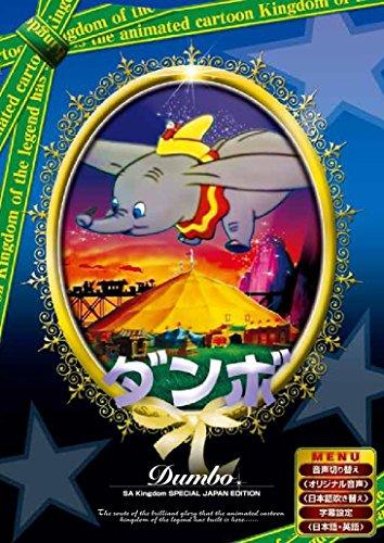 ダンボ 日本語吹き替え版 ANC-004 [DVD]