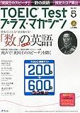 TOEIC Test (テスト) プラス・マガジン 2011年 05月号 [雑誌]