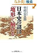 日本史の謎は地形で解ける PHP文庫