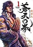 蒼天の拳 ゼノンコミックスDX