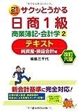 サクッとうかる日商簿記1級商業簿記・会計学2テキスト 改訂六版