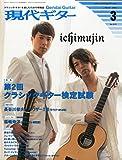 現代ギター 2015年 03 月号 [雑誌]