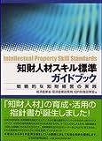 知財人材スキル標準ガイドブック―戦略的な知財経営の実践