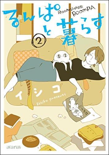 るんぱと暮らす 2 完)  アヴァルスコミックス)