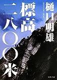 『標高二八00米』〜山岳冒険(恐怖)小説と恐怖体験