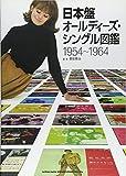 日本盤オールディーズ・シングル大図鑑 1954~1964