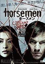 ホースメン [DVD]