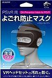 アローン プレイステーションVR PSVR よごれ防止マスク 伸縮性抜群のストレッチ素材 フリーサイズ ブラック ALG-VRYBMK ALLONE ALG-VRYBM
