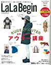 LaLa Begin 2015-2016WINTER [雑誌]