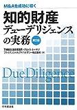 M&Aを成功に導く 知的財産デューデリジェンスの実務(第2版)