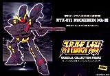 スーパーロボット大戦 オリジナルコレクションフィギュア RTX-011 ヒュッケバインMk-III トロンベ 【電撃ホビーマガジン2003年10月号付録】