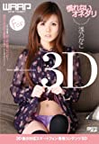 浅乃かこ3D 慣れないオネダリ 3Dスマートフォン用 [microSDカード] [DVD]