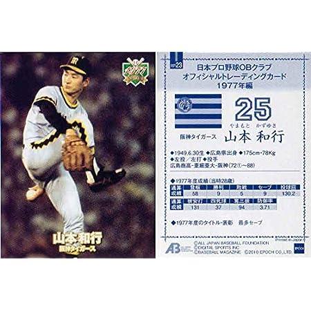 2011 日本プロ野球OBクラブ トレーディングカード 1977年編 インサートカード(レギュラーパラレルミニカード・裏面青) No.RP23 山本和行