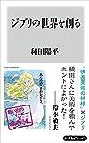 ジブリの世界を創る (角川oneテーマ21)