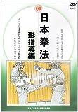 日本拳法 形指導編 [DVD]