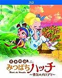 昆虫物語 みつばちハッチ~勇気のメロディ~ [Blu-ray]