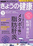 NHK きょうの健康 2009年 09月号 [雑誌]