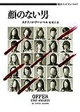 刑事ファビアン・リスク 顔のない男 (ハーパーBOOKS)