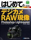 はじめてのデジカメRAW現像 Photoshop Lightroom4—Windows7/Vista/XP/Mac OS10対応 (BASIC MASTER SERIES 368)