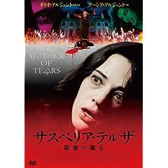 DVD:「サスペリア・テルザ 最後の魔女」