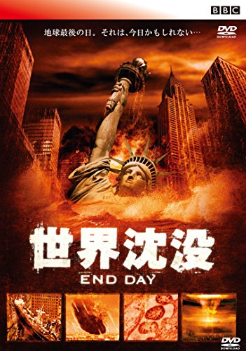 BBC 世界沈没~END DAY~ [DVD]