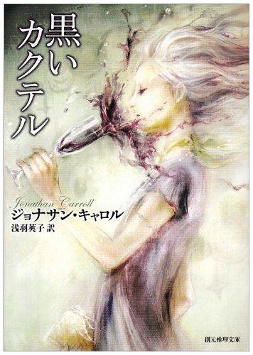 黒いカクテル (創元推理文庫)