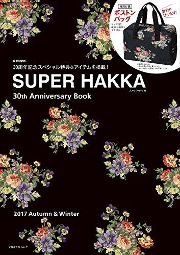 SUPER HAKKA 2017 - 30th Anniversary Book 大きい表紙画像