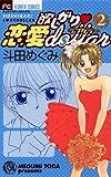 欲しがり・恋愛dollar(2) (フラワーコミックス)