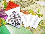 先の見通しが良くなる万事融通開運札 千里将願札 岩国に鎮座する神社白崎八幡宮