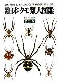 写真・日本クモ類大図鑑