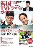 韓国TVドラマガイド Vol.41