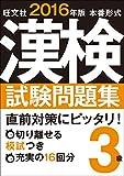 2016年版 漢検試験問題集