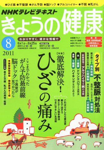 NHK きょうの健康 2011年 08月号 [雑誌]
