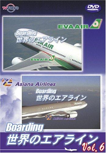 世界のエアライン 「Boarding」 世界のエアライン-6 [DVD]
