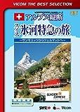 アルプス縦断 スイス氷河特急の旅