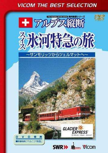 アルプス縦断 スイス氷河特急の旅 サンモリッツからツェルマットへ [DVD]