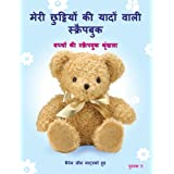 My Holiday Memories Scrapbook for Kids - Translated Hindi (Childrens Scrapbook Series 5) by Karen Jean Matsko Hood  (Apr 8, 2014)