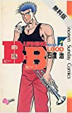 B.B(1)【期間限定 無料お試し版】 (少年サンデーコミックス)[Kindle版]