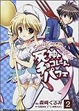 死神とチョコレート・パフェ 2 (2) (角川コミックス ドラゴンJr. 114-2)