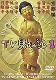 みうらじゅん・いとうせいこうのTV見仏記 1 [DVD]