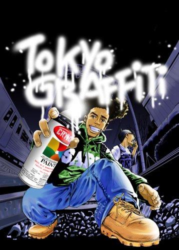 TOKYO GRAFFITI vol.2 Tシャツ付初回限定版 (ヤングジャンプコミックス)