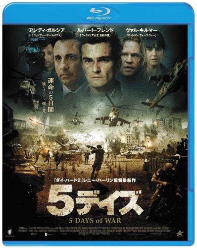 5デイズ [Blu-ray]