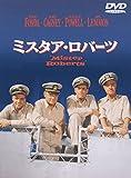 ミスタア・ロバーツ 特別版[DVD]