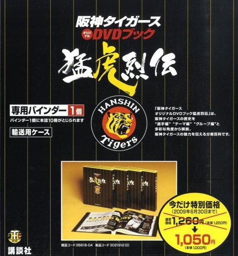 阪神タイガースオリジナルDVDブック 猛虎列伝 専用バインダー 2009年 4/1号 [雑誌]