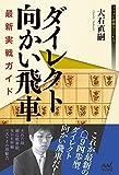 ダイレクト向かい飛車 最新実戦ガイド マイナビ将棋BOOKS